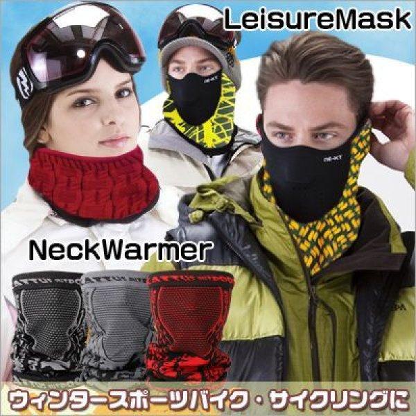画像1: 【DM便】釣り バイク スキーなどに活躍する防寒 レジャーマスク 男女兼用 (1)