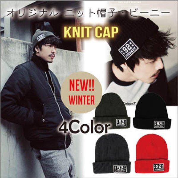 画像1: 【クロネコDM便】タグ付き ニット帽子 ニットキャップ ビーニー (1)