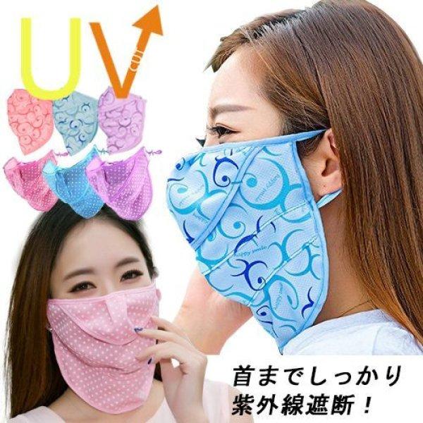 画像1: 『生活応援SALE実施中』UVカット マスク 顔や首までしっかりカバー シミ 日焼け防止 ドット柄 uvマスク 花粉対策 紫外線遮断 UVガード 通気性 速乾性 洗濯OK 消臭「ネコポス対応」 (1)
